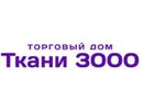 Ткани 3000